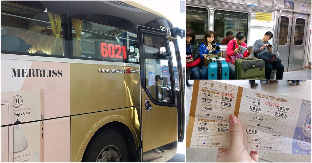 首爾自由行 機場巴士